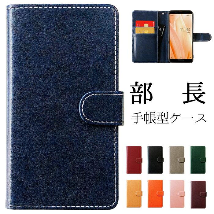 LG style L-03K ケース 部長 手帳型ケース Xperia XZ2 SO-03K SOV37 カバー SO-04K SO-05K F-04K AQUOS R2 SH-03K SH-M07 Android one X4 S4 P20lite S9 SC-02K SCV38 SH-01K SHV40 手帳 DIGNO J BASIO 3 KYV43 F-03K スマホケース