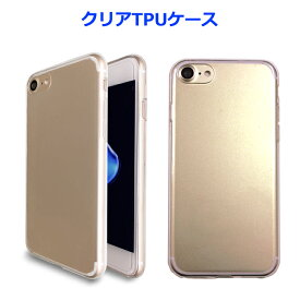 iPhoneSE (第2世代) iPhone8 iPhone7 iphone SE2 7 8 アイフォン7 クリアTPU ケース カバー iPhone8ケース iPhone8カバー iPhone7ケース iPhone7カバー アイフォンSE2ケース アイフォンSE2カバー 透明ケース クリアケース スマホカバー スマホケース