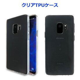 Galaxy S9 SC-02K SCV38 クリアTPU ケース カバー sc-02kケース sc-02kカバー SCV38ケース SCV38カバー ギャラクシーS9 GALAXYS9 sc02k s9ケース s9カバー
