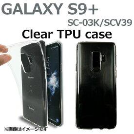 Galaxy S9+ SC-03K SCV39 クリアTPU ケース カバー s9plud sc-03kケース sc-03kカバー SCV39ケース SCV39カバー ギャラクシー sc03k s9plusケース s9plusカバー
