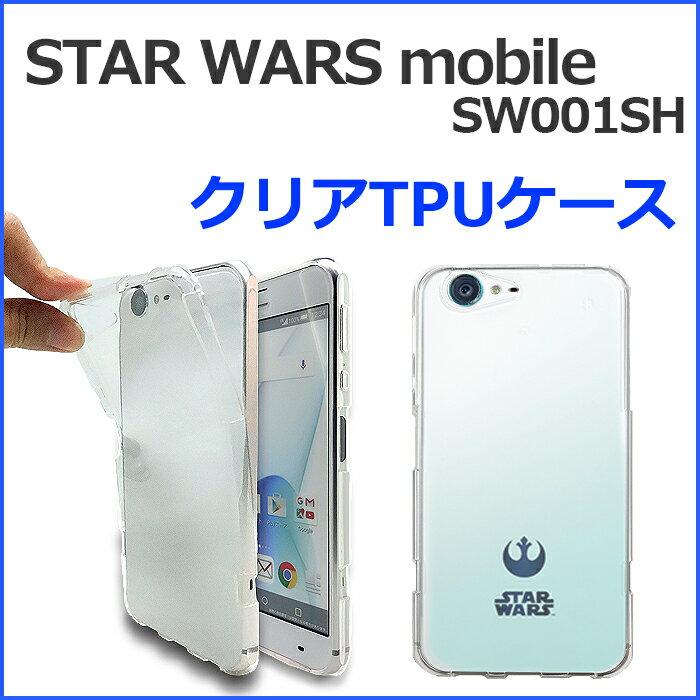 STAR WARS mobile sw001sh スターウォーズモバイル クリアTPU ケース カバー softbank SHARP sw001shケース sw001shカバー STARWARS スマホケース スマホカバー ケース 透明カバー クリア SHARP