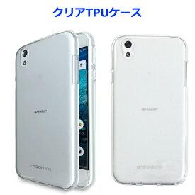 Android One X1 アンドロイドワンX1 クリアTPU カバー ケース androidoneX1 X1カバー X1カバー クリアケース スマホカバー スマホケース sharp Y!mobile