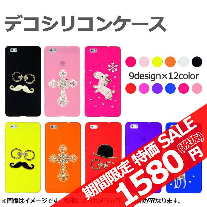 スマホケース デコシリコンケース カバー SO-04J XZs F-05J XZ Androidone S1 AQUOS Xx3mini SHV38 S1F-04J F-01J MONO 503KC X Compact AUQOS L U SO-04H SOV33 sh02j SHV35 SH-04H SHV34 so02j dm01j 507SH KYV38 V03 M03 SO-01H SH-01H SH-02H iPhone7 SH-03J 19