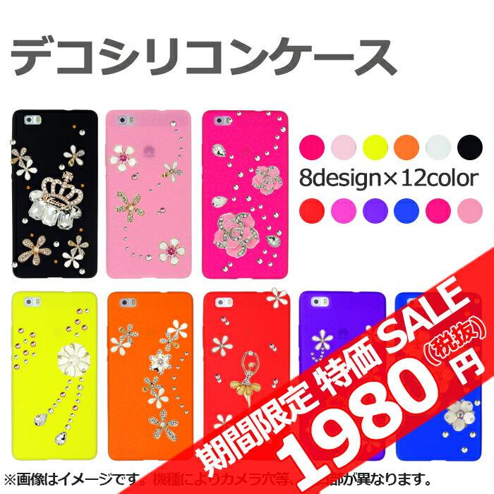 デコシリコン ケース カバー SO-04J XZs F-05J XZ Xx3mini 603SH SHV38 Androidone S1 F-04J F-01J MONO 503KC so02j dm01j SO-04H SOV33 sh02j SHV35 SH-04H SHV34 507SH KYV38 V03 M03 SO-01H SOV32 Xx2 SH-01H SH-02H DM-01H iPhone7 shv39 24