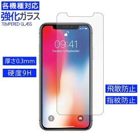 AQUOS sense 2 SHV43 SH-01L 強化ガラス 画面保護フィルム シール らくらくスマートフォンme F-01L AQUOS R2 SH-03K SHV42 SH-03J SO-01L SOV37 Xperia XZ2 SO-03K Android One S3 シンプルスマホ4 704SH BASIO3 KYV43 F-05J SO-01J 液晶保護 カバー