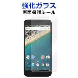 強化ガラス Nexus 5X 画面保護フィルム NEXUS5X ネクサス5X Nexus5X 画面保護シート スクリーンガード ネクサス5xシール ネクサス5Xフィルム Nexus5Xシール docomo Y!mobile ワイモバイル