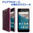 Android one S2 アンドロイドワンS2 クリアTPUケース & 強化ガラスシール ケース カバー S2ケース S2カバー 透明ケー…