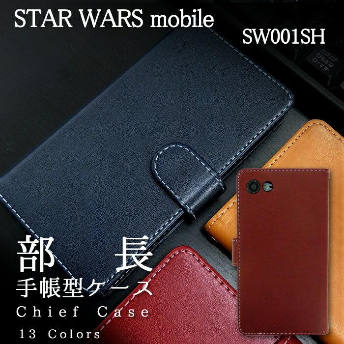 STAR WARS mobile sw001sh スターウォーズモバイル シックカラー 部長(TPU)手帳型 ケース 手帳 カバー sw001shケース sw001shカバー スターウォーズモバイル STARWARS 手帳 スマホケース スマホカバー SHARP