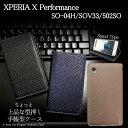 スマホケース XPERIA X Performance SO-04H SOV33 502SO ちょっと上品な 型押し 手帳型 ケース カバー 手帳 エクスぺ…