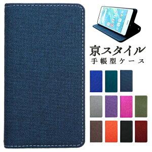 スマホケース Nexus 5X 二つ折り 京スタイル 手帳型 カバー ケース 手帳 NEXUS5X ネクサス5X Y!mobile ワイモバイル 手帳型 手帳型ケース 手帳型カバー