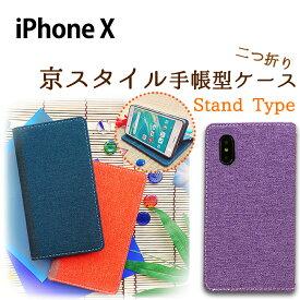 ae0b0392d6 スマホケース iPhoneX 二つ折り 京スタイル (TPU)手帳型 ケース カバー 手帳 iPhoneXケース