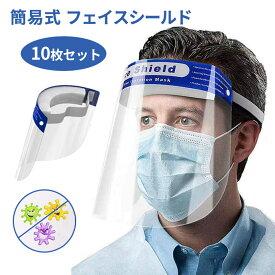 フェイスシールド 簡易式 水洗い 10枚セット フェイスガード フェイスシールド フェイスガード マスク 透明シールド 防塵 便利 安全 男女兼用