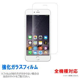AQUOS sense 4 Plus SH-M16 強化ガラス シール SH-41A SH-M15 SHG01 SH-51A SHV46 R2 SH-03K R3 808SH SH-04L XPERIA 5 II SO-52A SOG02 A002SO SO-01M SOV41 901SO SO-04K SOV42 902S SO-01G SO-02G 画面保護 F-03K 704SH SH-01L Pixel 4a 5G 全機種対応 iPhone 12 pro