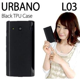URBANO L03 黒TPUケース カバー URBANO L03 アルバーノ l03 urbano L-03 アルバーノカバー TPU ブラック ケース カバー
