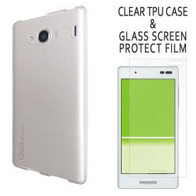 DIGNO V ディグノV / Quaphone QX キュアフォンQX KYV42 クリアTPUケース+強化ガラスシールセット カバー フィルム androidスマホ au UQmobile