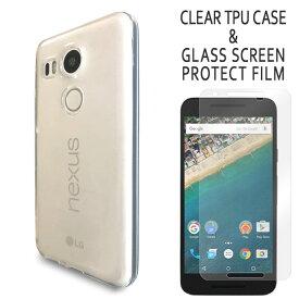 Nexus5x クリアTPUケース+強化ガラス画面保護シールセット カバー フィルム ネクサス5x