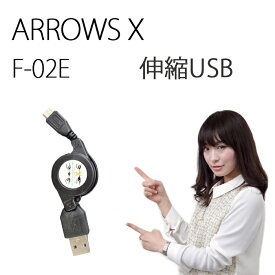 ARROWS X F-02E伸縮USB 充電&データ通信 ケーブル☆持ち運び便利F-02E ARROWS X ARROWSX アローズ アローズX f02e ケース カバー 充電 充電器