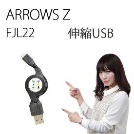 ARROWS Z FJL22伸縮USB 充電&データ通信 ケーブル☆持ち運び便利ARROWS Z FJL22 au ARROWSZ アローズ アローズZ ケース カバー 充電 充電器