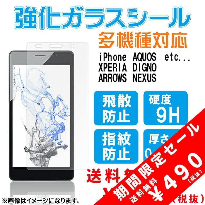 強化ガラス 画面保護 フィルム シール KYV43 SH-01K SHV40 SH-M05 iPhoneX Android One X3 X2 S3 S2 S1 MO-01J SH-M03 F-01J P9lite SO-04H SOV33 502SO iPhone7 LGV33 M03 F-03H KYV37 SHV36 SH-02H 503SH SHV33 SH-01H F-01H M02 F-02H F-06F 保護