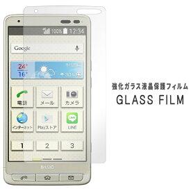 BASIO KYV32 強化ガラス画面保護シール フィルム KYV32シール KYV32フィルム ベイシオ