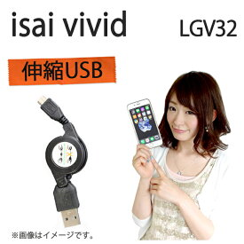 isai vivid LGV32 伸縮USB 充電&データ通信 ケーブル lgv32 isaivivid LGV イサイビビッド イサイ ビビッド ヴィヴィッド au USB 充電 充電器