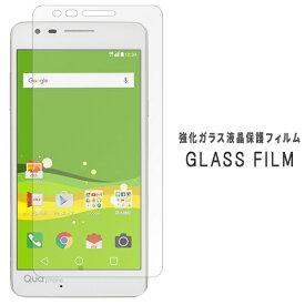 Qua phone PX LGV33 強化ガラス画面保護シール フィルム キュアフォン LGV33シール LGV33フィルム
