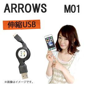 ARROWS M01 伸縮USB 充電&データ通信 ケーブル☆持ち運び便利 M01 ARROWS ARROWSM01 アローズ アローズM01 m01 イオンモバイル イオンスマホ ケース カバー 充電 充電器
