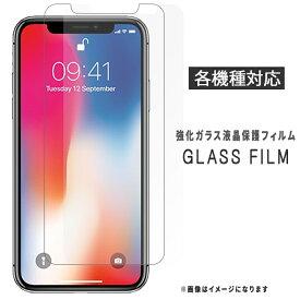 AQUOS sense3 SH-02M SHV45 lite SH-RM12 SH-M12 強化ガラス 画面保護 フィルム SH-RM11 SHV46 SH-04L SHV44 808SH SH-01L SHV43 SH-03K SHV42 F-02L F-01L LGV36 705KC SO-05K 706SH シール iPhone11 Pro Max KYV43 SH-01K SHV40 SH-M05 704SH F-01J SO-04H SOV33 保護