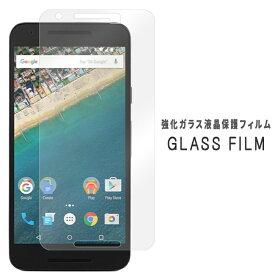 Nexus 5X 強化ガラス保護シール 硬度9H フィルム 保護シール 保護フィルム ディスプレイ スクリーンガード ネクサス5x