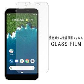 Android One S5 強化ガラス 保護シール 硬度9H フィルム ディスプレイ スクリーンガード 画面フィルム androidoneS5 アンドロイド