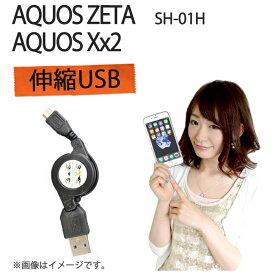 AQUOS ZETA SH-01H / AQUOS Xx2 伸縮USB 充電&データ通信 ケーブル aquoszeta aquosxx2 アクオスゼータ アクオスxx2 SH01H アクオス ゼータ SH-01Hケース SH-01Hカバー ケース カバー docomo Softbank SHARP 充電 充電器