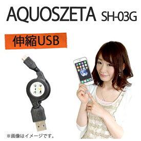 SH-03G AQUOS ZETA 伸縮USB 充電&データ通信 ケーブル SH03G AQUOSZETA アクオスゼータ アクオス アクオスフォン SH-03G ゼータ USB 充電 充電器 カー用品