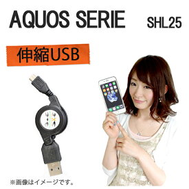 AQUOS SERIE SHL25用 伸縮USB 充電&データ通信 ケーブル☆持ち運び便利/ AQUOSSERIE shl25 アクオス セリエ アクオスフォン aquos au ケース カバー USB 充電 充電器
