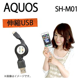 AQUOS SH-M01 伸縮USB 充電&データ通信 ケーブル☆持ち運び便利 SH-M01 AQUOS SHM01 shm01 AQUOSSH-M01 アクオス アクオスフォン 楽天モバイル ケース カバー USB 充電 充電器