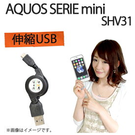 AQUOS SERIE mini SHV31 伸縮USB 充電&データ通信 ケーブル☆持ち運び便利 ケース カバー SHV31 アクオスフォン アクオスセリエミニ shv31 ケース カバー au 充電 充電器 ケース カバー ケース カバー