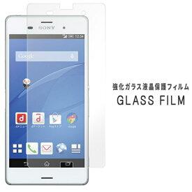 Xperia Z3 SO-01G SOL26 401SO 強化ガラス保護シール 硬度9H フィルム 液晶 画面 ディスプレイ エクスペリア SO01G
