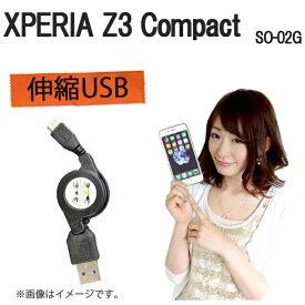 Xperia Z3 Compact SO-02G 伸縮USB 充電&データ通信 ケーブル☆持ち運び便利 SO-02G XPERIA Z3 Compact SO02G so02g エクスぺリアZ3コンパクト エクスエペア z3 コンパクト ケース カバー docomo ドコモ 充電 充電器