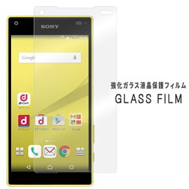 Xperia Z5 Compact SO-02H 強化ガラス保護シール 硬度9H フィルム 液晶 画面 ディスプレイ エクスペリア コンパクト SO02H