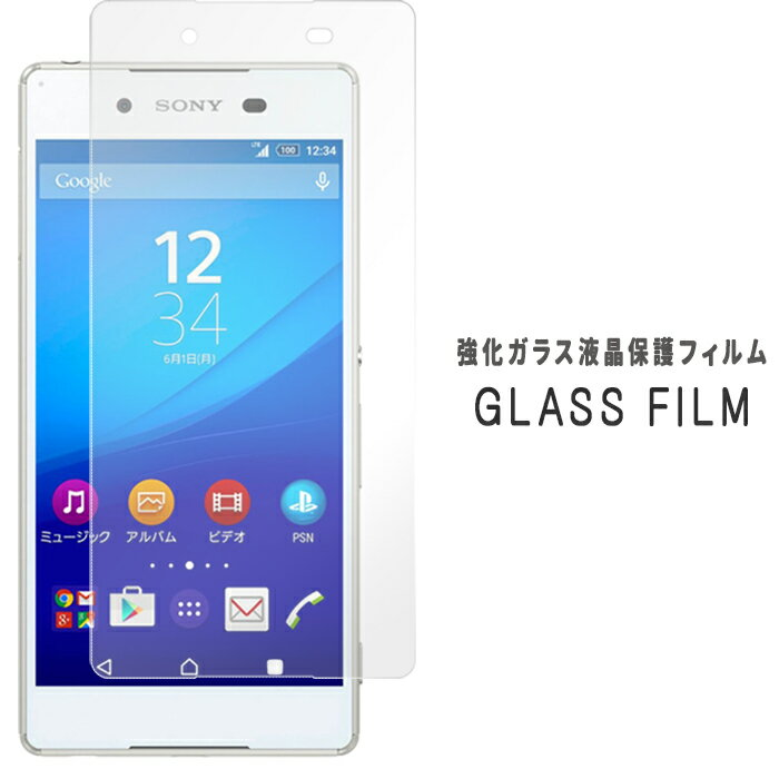 Xperia Z4 SO-03G SOV31 402SO 強化ガラス保護シール 硬度9H フィルム 液晶 画面 ディスプレイ エクスペリア SO03G Sony au docomo Softbank