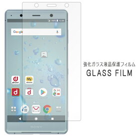 Xperia XZ2 Premium SO-04K SOV38 強化ガラス 保護シール 硬度9H フィルム ディスプレイ スクリーンガード 画面フィルム SO04K エクスペリア プレミアム XperiaXZ2Premium
