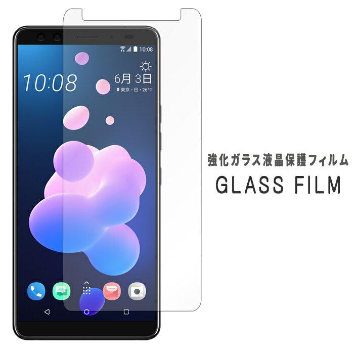 HTC U12+ 強化ガラス 保護シール 硬度9H フィルム ディスプレイ スクリーンガード 画面フィルム htcu12+ plus プラス