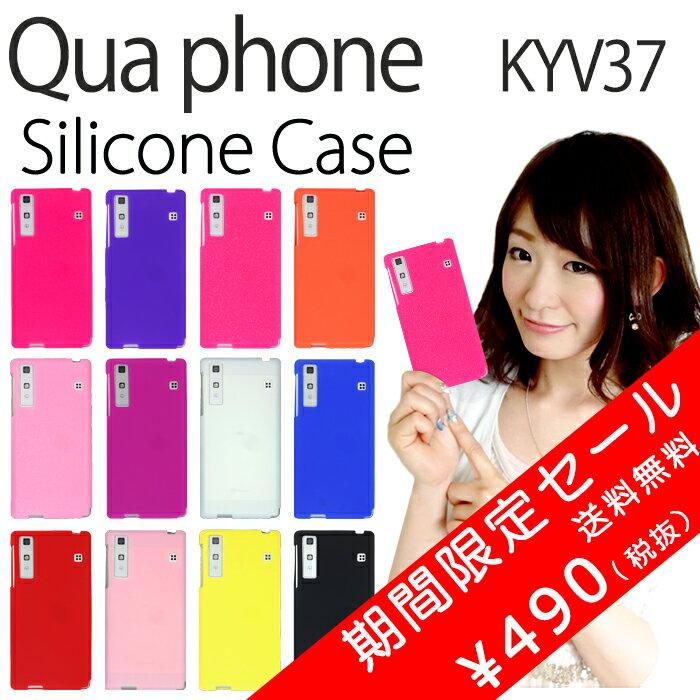 【メール便無料】Qua phone KYV37 ケース カバー シリコンケース キュアフォン KYV37ケース KYV37カバー au 京セラ KYOCERA