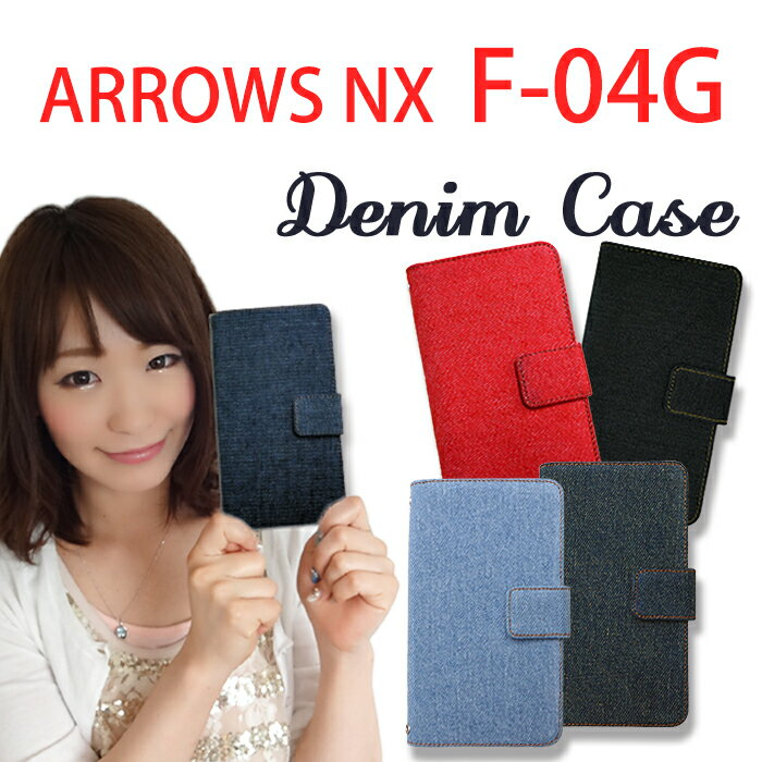 ARROWS NX F-04G 手帳型 ケース カバー 手帳 アローズnx F04G デニム 手帳型ケース docomo 富士通