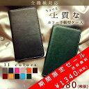 二つ折り ちょっと上質なカラー 手帳型 カバー ケース Android One X1 S2 S1 KYV42 AQUOS SH-03J SHV39 SO-02J...