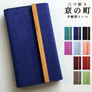 arrows M02 RM02 三つ折り 京の町 手帳型 ケース カバー 手帳 arrowsM02 アローズ 富士通 楽天モバイル M02カバー M02ケース