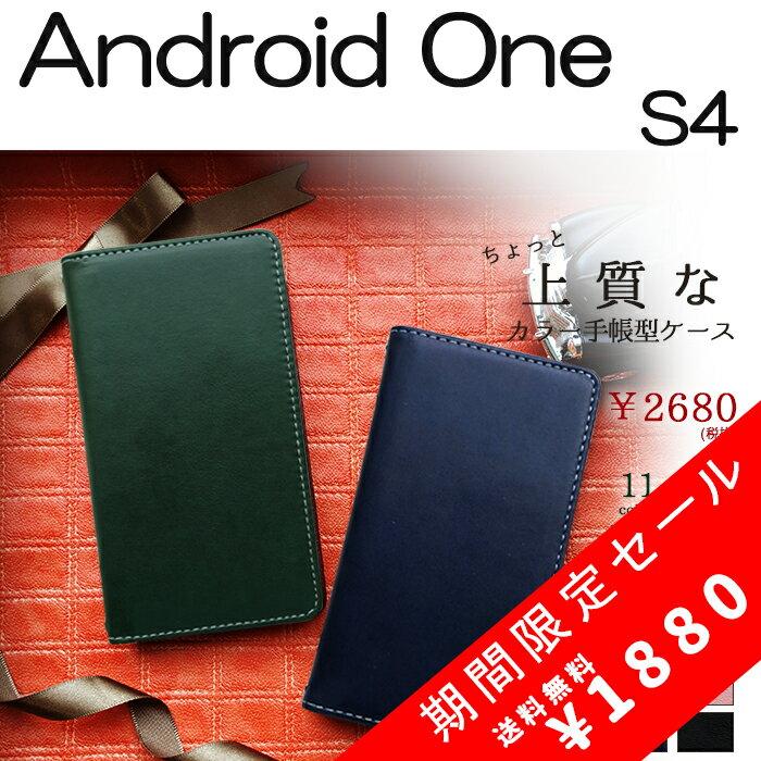 Android One S4 二つ折り ちょっと上質なカラー 手帳型 ケース カバー 手帳 s4ケース s4カバー アンドロイドワン androidones4
