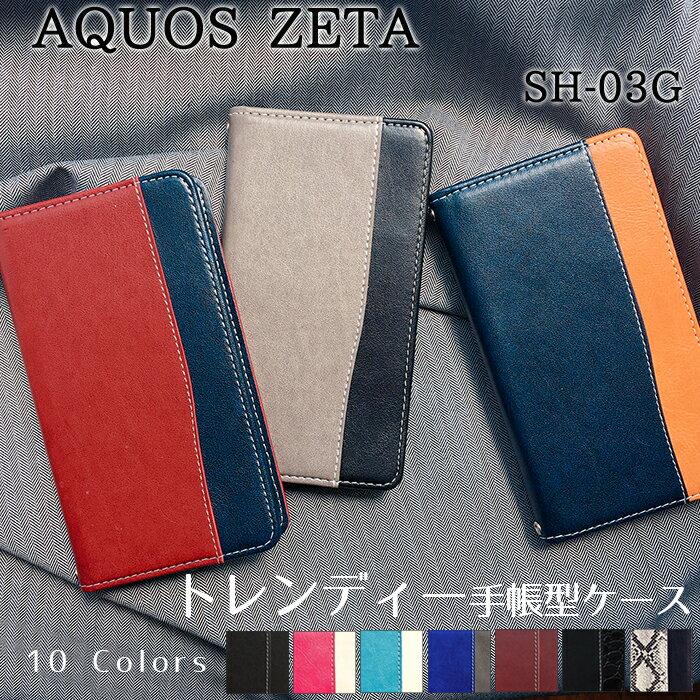 AQUOS ZETA SH-03G 二つ折り トレンディ 手帳型 ケース カバー 手帳 SH-03Gケース SH-03Gカバー アクオス SHARP アクオスゼータ