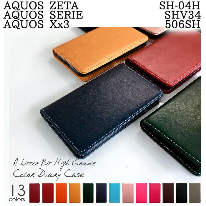 メール便送料無料 AQUOS ZETA SH-04H Xx3 506SH SERIE SHV34 二つ折り ちょっと上質なカラー 手帳型 ケース カバー 手帳 アクオス ゼータ ダブルエックス3 SHARP
