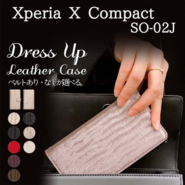 XPERIA X Compact SO-02J ドレスアップ 手帳型 ケース カバー 手帳 手帳 SO-02Jケース SO-02Jカバー SO02J エクスペリアX Xコンパクト sony