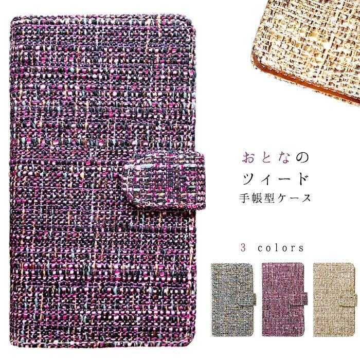 Xperia XZ2 702SO 手帳型 ケース SOV37 SO-03K XZ3 SO-01L SOV39 801SO 大人ツイード SO-02K KYV43 カバー SH-01L SHV43 SC-02L SH-03K SHV42 SHV37 HTC U12+ 705KC SO-05K HW-01K XZ SOV34 SH-M07 L-03K F-03K F-04J 手帳 スマホケース